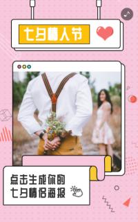 粉色七夕情人节情侣海报生成器