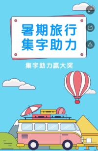 蓝色卡通暑期旅行集字助力活动模板