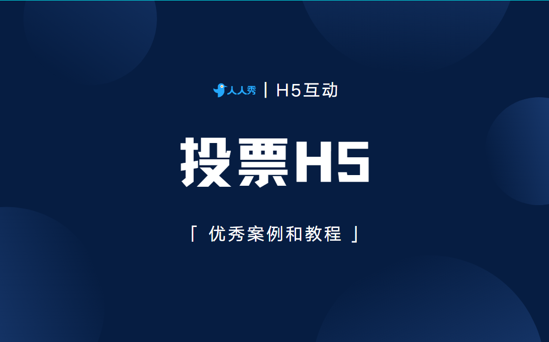 style多样的投票类H5模板推荐