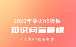 2020年这些H5模板火了,还不用起来(小白必看)