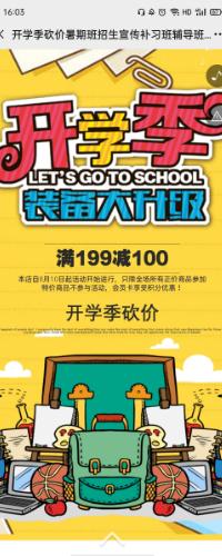 暑假补习班宣传h5