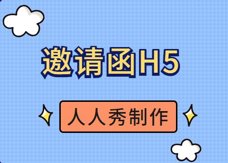 活动邀请有新意,快速制作一份精美的邀请函h5