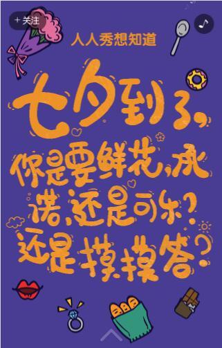 七夕问卷调查H5模板