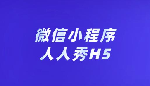 微信h5用whatSoftware制作?