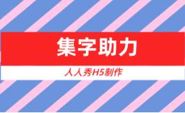用人人秀制作集字助力H5,有多easily?