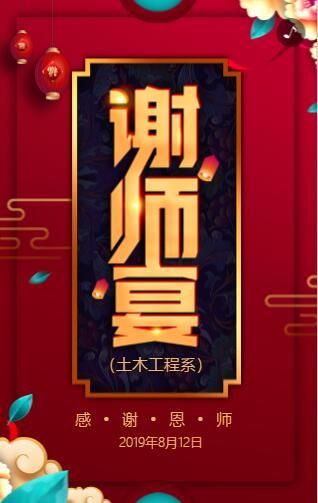 谢师宴升学宴classmate聚会校友聚餐邀请函红色China风H5模板