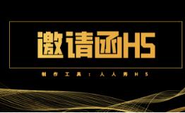 中秋佳节H5邀请函,高档大气模板欣赏