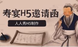 寿宴notice用微信Yes? 写?H5寿宴邀请函制作流程