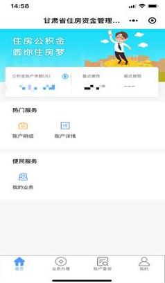 甘肃省住房资金管理中心微信小程序上线