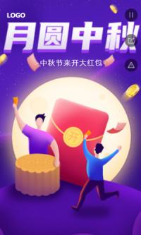 月圆中秋 中秋节红.包
