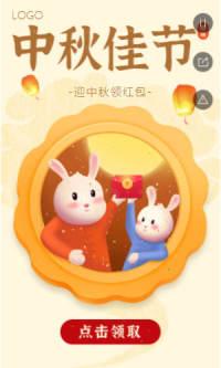中秋佳节 中秋节�黄鹎篮�.包