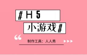 国庆节营销如何脱颖而出,得靠在线玩h5小游戏