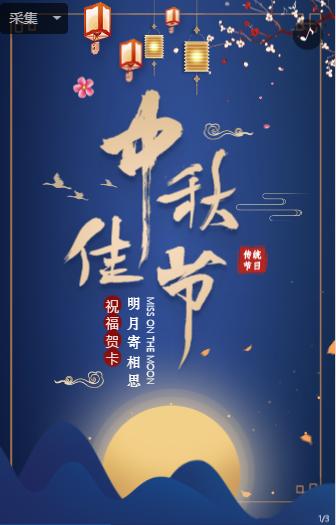 中秋节h5贺卡