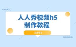 哪个H5页面制作工具能够做视频?人人秀H5视频教程