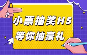 【小票抽奖H5】最适合商超的h5活粉促销活动