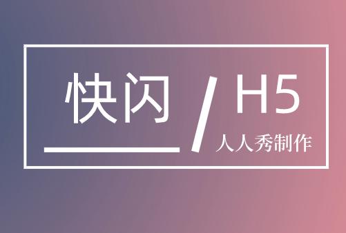 微信快闪h5怎么制作?
