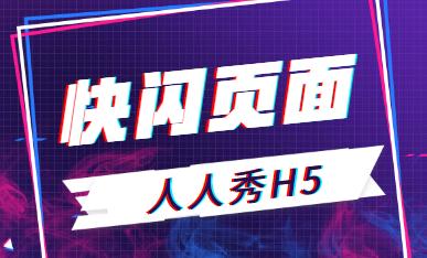 炫酷的h5页面开头怎么做到的?快闪h5如何制作?