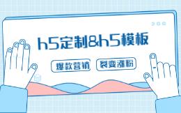 h5定制和h5模板开发哪个更好呢?
