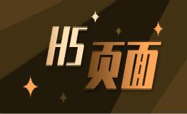 h5是什么,为什么说h5是互联网营销的最佳方案