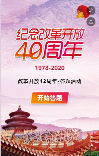 纪念改革开放40周年 答题活动