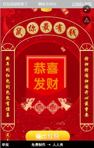 H5新年微信红包制作教程