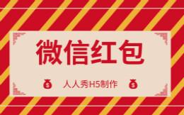 H5新年微信红包制作教程来啦!