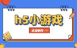【H5小游戏制作】避开早高峰小游戏制作教程