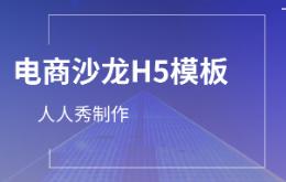 看了电商沙龙H5模板之后才知道电商h5这么简单