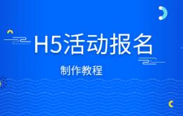 h5报名页面制作流程