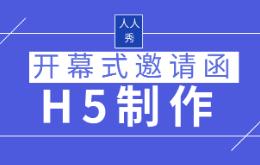 开幕式邀请函H5这样制作,3分钟就能轻松制作!