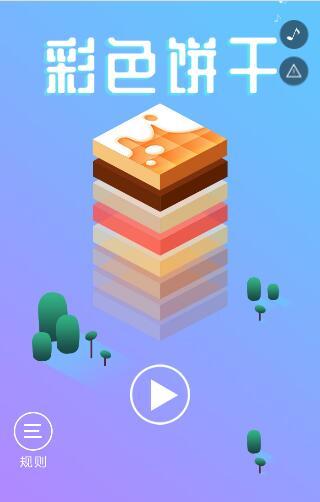 彩色饼干小游戏