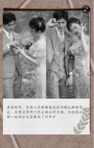 婚纱照H5如何制作