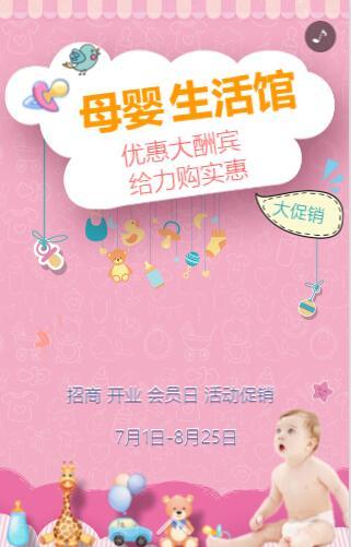母婴店周年庆H5活动