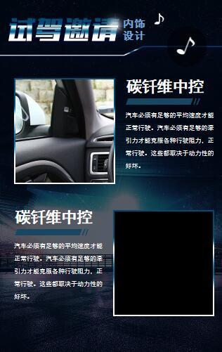 新车发布邀请函制作