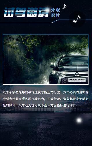 新车发布会邀请函