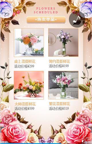 花卉店宣传H5