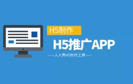 app如何利用H5进行推广宣传?