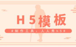 H5营销模板案例推荐!