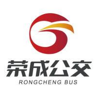 荣成公交服务台