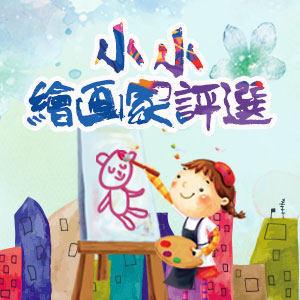 微信对话,儿童节小小画家评选