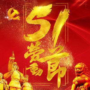 贺卡  劳动节快乐