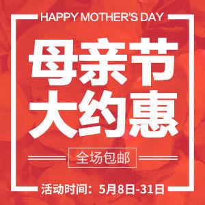 锁屏通知微信对话抽奖,母亲节大约惠活动