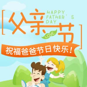 贺卡-父亲节