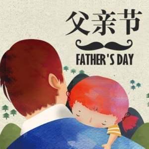 父亲节活动