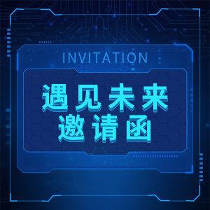遇见未来科技邀请函