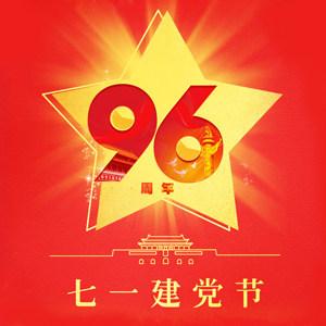 建党96周年送祝福活动