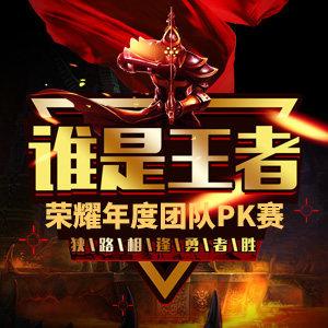 王者游戏PK赛活动宣传邀请函