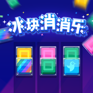 【游戏】冰块消消乐