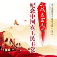 纪念中国农工民主党成立87周年
