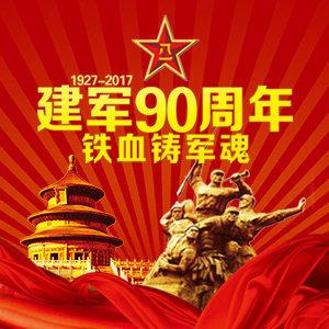 铁血铸军魂 建军90周年活动宣传
